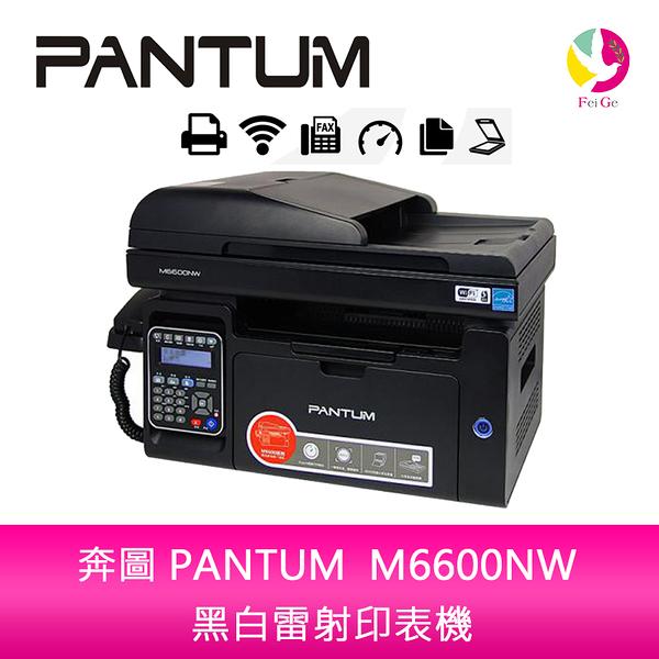 分期0利率 奔圖 PANTUM M6600NW 黑白雷射列印/複印/掃描/傳真四合一多功能印表機