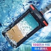 手機防水袋可摸屏騎手外賣專用透明密封包潛水套游泳掛脖蘋果華為 夏洛特