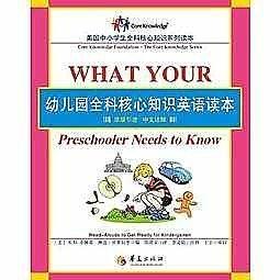 簡體書-十日到貨 R3Y【幼稚園全科核心知識英語讀本〔What Your Preschooler Needs to Know〕...