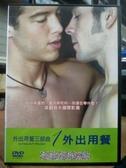 挖寶二手片-Z86-057-正版DVD-電影【外出用餐三部曲1外出用餐】-同志影展片(直購價)