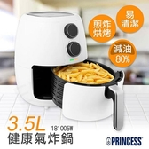 【南紡購物中心】【荷蘭公主PRINCESS】3.5L健康氣炸鍋(白) 181005W