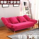 小戶型沙發 出租房沙發 可折疊沙發床 兩用沙發 客廳懶人布藝沙發CY 自由角落