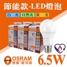 【奇亮科技】含稅 OSRAM 歐司朗 6...