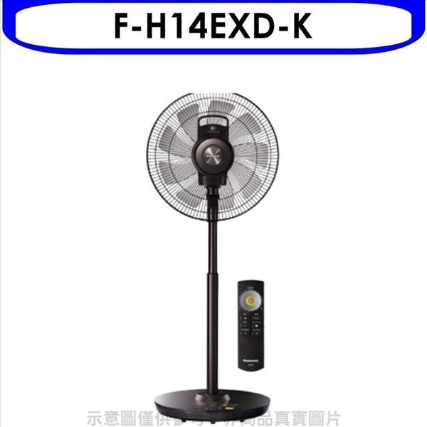 Panasonic國際牌【F-H14EXD-K】14吋DC直流遙控電風扇 優質家電