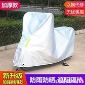 踏板摩托車車罩電動車電瓶車防曬防雨罩防塵防霜雪加厚125車套罩 NMS蘿莉新品