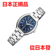 免運費 日本正規貨 CITIZEN 星辰錶 XC系列 太陽能電波腕錶 女錶 ES9360-58L 日曆顯示 藍色 防水 夜光