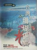 【書寶二手書T9/科學_OTD】台灣的珊瑚礁_何立德,王鑫,戴昌鳳