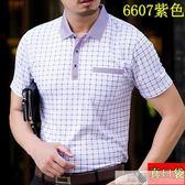夏季新款中年男士短袖絲光棉襯衫格子半袖T恤 棉襯衣爸爸裝父親 父親節禮物