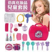 公主彩妝盒套裝組合 扮家家酒 兒童玩具
