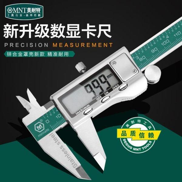 德國美耐特?電子數顯卡尺高精度不銹鋼游標卡尺工業測量工具150mm IGO
