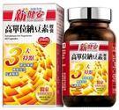 【台塩生技 tybio】高單位納豆素膠囊(60錠)