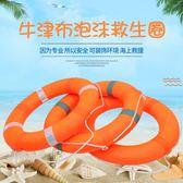 救生圈 游泳池船用專業成人實心救生圈加厚游泳圈兒童浮圈 牛津布救生圈 卡洛琳