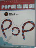 【書寶二手書T8/廣告_QJH】POP高手系列3-POP廣告實例_簡仁吉,呂淑婉