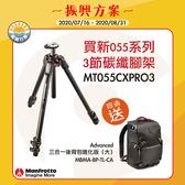 ◎相機專家◎ 振興方案 Manfrotto MT055CXPRO3 + MVH502AH 碳纖腳架雲台套組 送腳架袋 正成公司貨