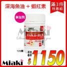 (新包裝)白蘭氏 深海魚油+蝦紅素 12...