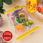 【譽展蜜餞】香梅金桔(單顆裝) 220g/100元