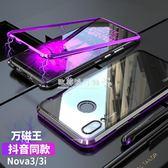華為nova3手機殼玻璃男女款nova3e透明金屬萬磁王保護套個nova3i潮牌 『歐韓流行館』