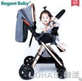 嬰兒手推車雙向摺疊輕便嬰兒車四輪避震手推車 NMS樂活生活館