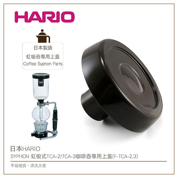日本HARIO SYPHON 虹吸式TCA-2/TCA-3咖啡壺專用上蓋(F-TCA-2.3)