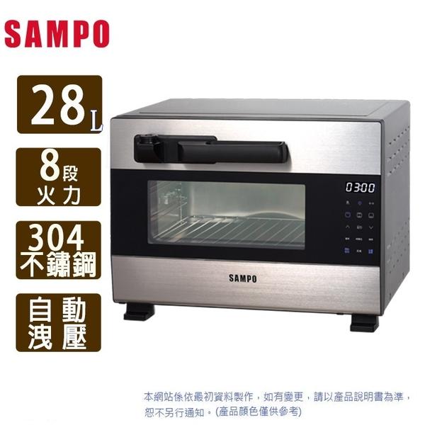 SAMPO聲寶 28L壓力烤箱KZ-BA28P