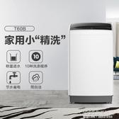 洗衣機 洗衣機T60B 6公斤kg全自動波輪洗衣機家用迷你 洗衣機小型 每日下殺NMS