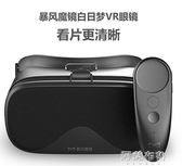 VR眼鏡 暴風魔鏡白日夢vr眼鏡手機專用3d眼鏡 ar眼鏡4d智慧眼鏡頭戴式 雙12