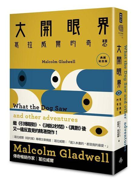 大開眼界:葛拉威爾的奇想(典藏紀念版)