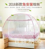 蚊帳蒙古包免安裝1.5m床1.8米家用拉鍊雙門1.2M懶人WY