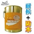 EZ-SC-150 愛家捷易利修 粉刷式屋頂外牆防水矽膠漆(1kg灰色) 防水塗料 防水面漆 抗UV好施工品質認證