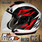 M2R CF1 CF-1 碳纖維 全碳纖維 輕量化 雙層鏡片 遮陽鏡片 半罩式 半罩 安全帽 #1彩繪 白紅
