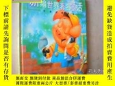 二手書博民逛書店罕見新編世界名著名童話.C.卡通拼音讀物.彩色,有發票Y3476