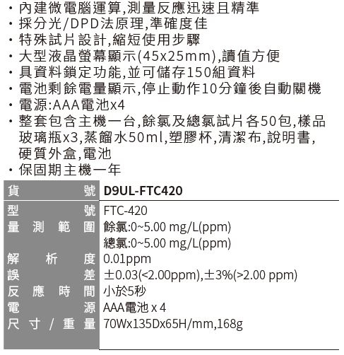 《EZDO》掌上型總氯餘氯測試計 Free/Total Chlorine Meter