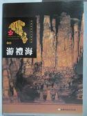 【書寶二手書T9/藝術_ZKA】桃園藝術亮點-木藝 頂真執著的大溪瑰寶: 游禮海_莊秀美/總編輯