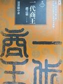 【書寶二手書T4/一般小說_AJV】一代商王2-富貴險中求_趙之羽