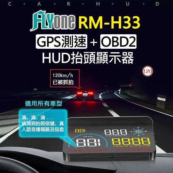 (送雙鏡紀錄器)FLYone RM-H33 HUD GPS測速提醒+OBD2 雙系統多功能汽車抬頭顯示器