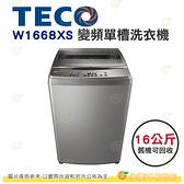 含拆箱定位+舊機回收 東元 TECO W1668XS 變頻 單槽 洗衣機 16kg 公司貨 不鏽鋼內槽 8種洗衣行程