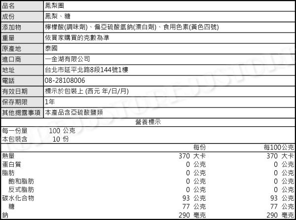 【吉嘉食品】鳳梨片/鳳梨乾/鳳梨圈/鳳梨蜜餞 500公克 {7058}[#500]