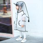兒童雨衣寶寶男女童透明防水雨披小童小孩【聚寶屋】