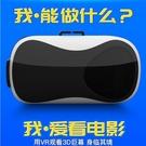 VR眼鏡家庭智能家用...