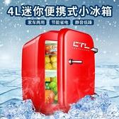 德國10L迷你小冰箱宿舍用小型家用車載兩用mini面膜化妝品冷藏4L NMS蘿莉新品