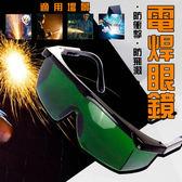 電焊眼鏡焊工專用護眼護目鏡防強光防電弧防紫外線電焊工防護眼鏡【快速出貨八五折】