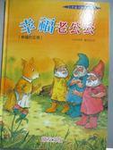 【書寶二手書T1/少年童書_XDT】幸福老公公_21世紀人格養成繪本