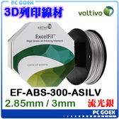 ☆pcgoex 軒揚☆ 伏特窩 Voltivo ExcelFil PLA 3D列印線材 流光銀 EF-ABS-300-ASILV