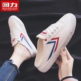 半拖鞋 回力半拖鞋女2020年新款小白鞋帆布女外穿半包頭網紅懶人鞋時尚夏 愛麗絲