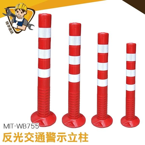 塑料警示柱 防撞桿 塑膠防撞柱 警示柱 交通安全 道路標筒 MIT-WB755工安用品