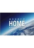 (二手書)Home: 搶救家園計畫