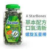 [寵樂子]美國A Star – Bones草本配方螺旋五星潔牙棒-口氣清新 桶裝 M/S/SS號