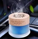 汽車擺件 車載香水座汽車固體香膏香氛空氣清新劑持久淡香車內裝飾香薰【快速出貨八折鉅惠】