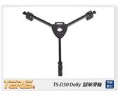 TERIS 圖瑞斯 TS-D30 Dolly 腳架滑輪(TSD30,公司貨)