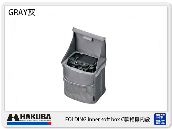 HAKUBA FOLDING inner soft box C款相機內袋 HA33660CN 灰